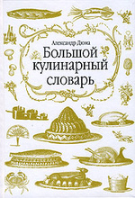 Большой кулинарный словарь, Александр Дюма