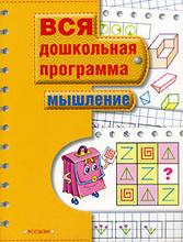 Мышление, Светлана Гаврина,Наталья Кутявина,Ирина Топоркова,Светлана Щербинина