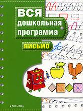 Письмо, Светлана Гаврина,Наталья Кутявина,Ирина Топоркова,Светлана Щербинина