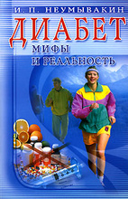 Диабет, И. П. Неумывакин