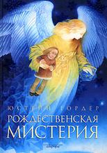 Рождественская мистерия, Юстейн Гордер