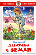 Девочка с Земли, Кир Булычев