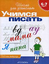 Учимся писать. Рабочая тетрадь для детей 6-7 лет, С. Е. Гаврина, Н. Л. Кутявина, И. Г. Топоркова, С. В. Щербинина