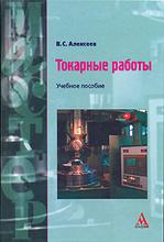 Токарные работы, В. С. Алексеев