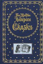 Ганс Христиан Андерсен. Сказки (подарочное издание), Г.-Х. Андерсен