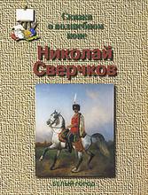 Николай Сверчков. Сказка о волшебном коне, Е. В. Мурашова