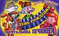 День рождения почтальона Печкина. Книжка-панорама, Эдуард Успенский
