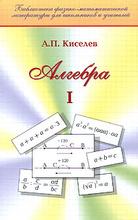 Алгебра. Часть 1, А. П. Киселев
