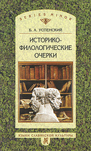 Историко-филологические очерки, Б. А. Успенский