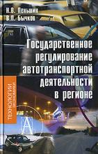 Государственное регулирование автотранспортной деятельности в регионе, Н. В. Пеньшин, В. П. Бычков