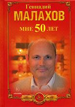 Мне 50 лет, Геннадий Малахов