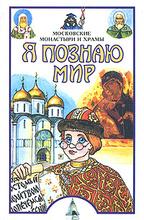 Я познаю мир. Московские монастыри и храмы, С. В. Истомин
