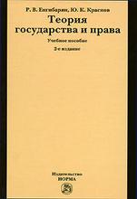Теория государства и права, Р. В. Енгибарян, Ю. К. Краснов