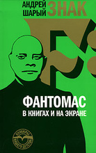 Фантомас в книгах и на экране, Андрей Шарый