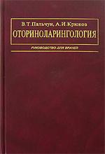 Оториноларингология, В. Т. Пальчун, А. И. Крюков