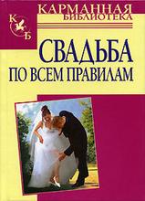 Свадьба по всем правилам, Белов Николай Владимирович