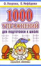 1000 упражнений для подготовки к школе, Узорова О.В., Нефёдова Е.А.