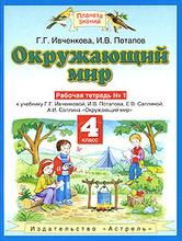 Окружающий мир. Рабочая тетрадь №1. 4 класс, Г.Г. Ивченкова, И.В. Потапов