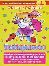 Лабиринты. 3 класс, О. Узорова, Е. Нефедова