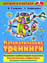 Математические тренинги. 3 класс, О. Узорова, Е. Нефедова