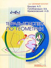 Тетрадь-конспект по геометрии. 9 класс, А. П. Ершова, В. В. Голобородько, А. Ф. Крижановский
