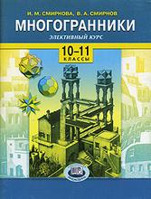 Многогранники. Элективный курс. 10-11 классы, И. М. Смирнова, В. А. Смирнов