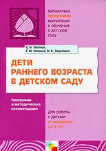 Дети раннего возраста в детском саду. Программа и методические рекомендации, С. Н. Теплюк, Г. М. Лямина, М. Б. Зацепина