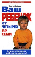 Ваш ребенок от четырех до семи, Сергей Зайцев