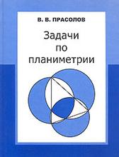 Задачи по планиметрии, В. В. Прасолов