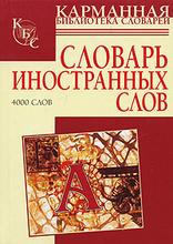 Словарь иностранных слов, И. В. Нечаева