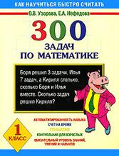 300 задач по математике. 1 класс, О.В. Узорова, Е.А. Нефёдова