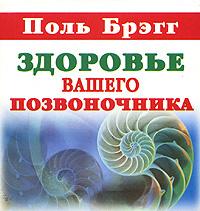 Здоровье вашего позвоночника (миниатюрное издание), Поль Брэгг