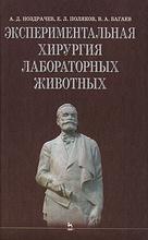 Экспериментальная хирургия лабораторных животных, А. Д. Ноздрачев, Е. Л. Поляков, В. А. Багаев