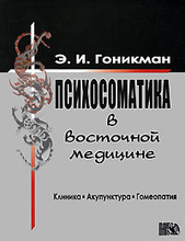 Психосоматика в восточной медицине, Э. И. Гоникман
