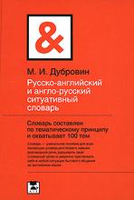 Русско-английский и англо-русский ситуативный словарь, М. И. Дубровин
