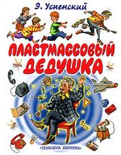 Пластмассовый дедушка, Э. Успенский