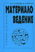 Материаловедение, Ю. П. Солнцев, Е. И. Пряхин
