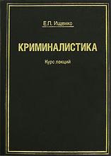 Криминалистика. Курс лекций, Е. П. Ищенко