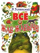 Все о Жаб Жабыче, Э. Успенский