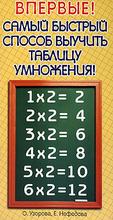 Самый быстрый способ выучить таблицу умножения, О. Узорова, Е. Нефедова