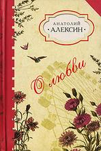 О любви, Анатолий Алексин