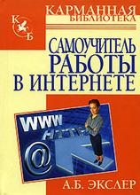 Самоучитель работы в Интернете, А. Б. Экслер