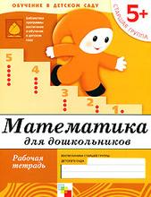 Математика для дошкольников. Старшая группа 5+. Рабочая тетрадь, Дарья Денисова, Юрий Дорожин