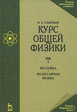 Курс общей физики. В 3 томах. Том 1. Механика. Молекулярная физика, И. В. Савельев