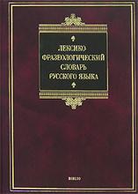 Лексико-фразеологический словарь русского языка, А. В. Жуков