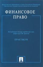 Финансовое право. Практикум, Под редакцией Е. Ю. Грачевой