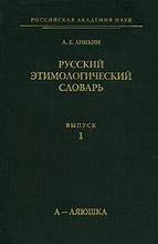 Русский этимологический словарь. Выпуск 1, А. Е. Аникин