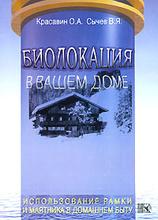Биолокация в вашем доме. Использование рамки и маятника в домашнем быту, О. А. Красавин, В. Я. Сычев
