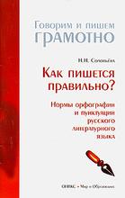 Как пишется правильно? Нормы орфографии и пунктуации русского литературного языка, Н. Н. Соловьева
