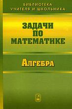 Задачи по математике. Алгебра, В. В. Вавилов, И. И. Мельников, С. Н. Олехник, С. Н. Пасиченко
